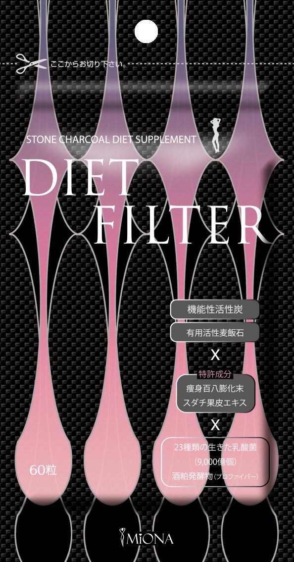 ダイエットフィルター