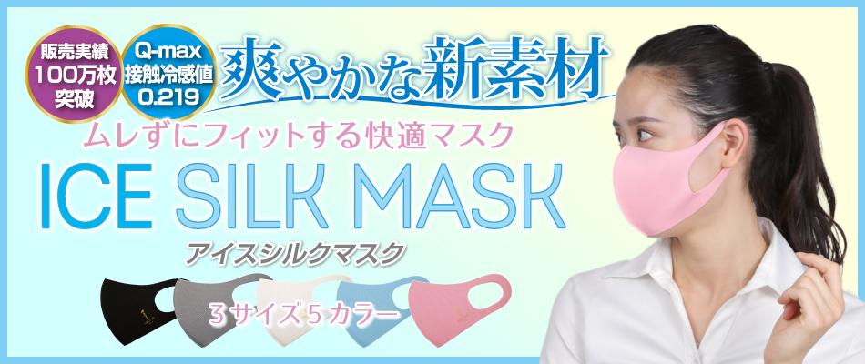 快適性と機能性を備えた新素材マスク エアーシルクマスク