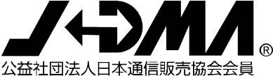 株式会社ミオナは、公益社団法人 日本通信販売協会の会員です。