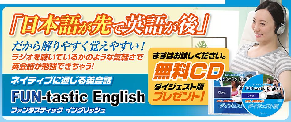 「日本語が先で英語が後」だから解りやすく覚えやすい。ラジオを聴いているような手軽さで英語が勉強できちゃう!