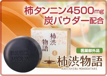 柿渋石鹸~柿渋物語~